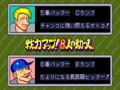 Capcom Baseball (Japan) - Screen 3