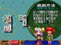 Janpai Puzzle Choukou (Japan 010820) - Screen 5