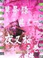 Guwange (Japan, Master Ver. 99/06/24) - Screen 2