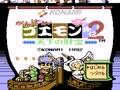 Ganbare Goemon Gaiden 2 - Tenka no Zaihou (Jpn) - Screen 1