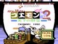 Ganbare Goemon Gaiden 2 - Tenka no Zaihou (Jpn) - Screen 2