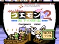 Ganbare Goemon Gaiden 2 - Tenka no Zaihou (Jpn) - Screen 4